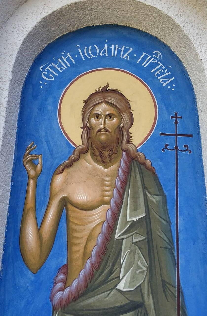 Святий предтеча Іоан