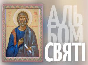 Альбом икона святые