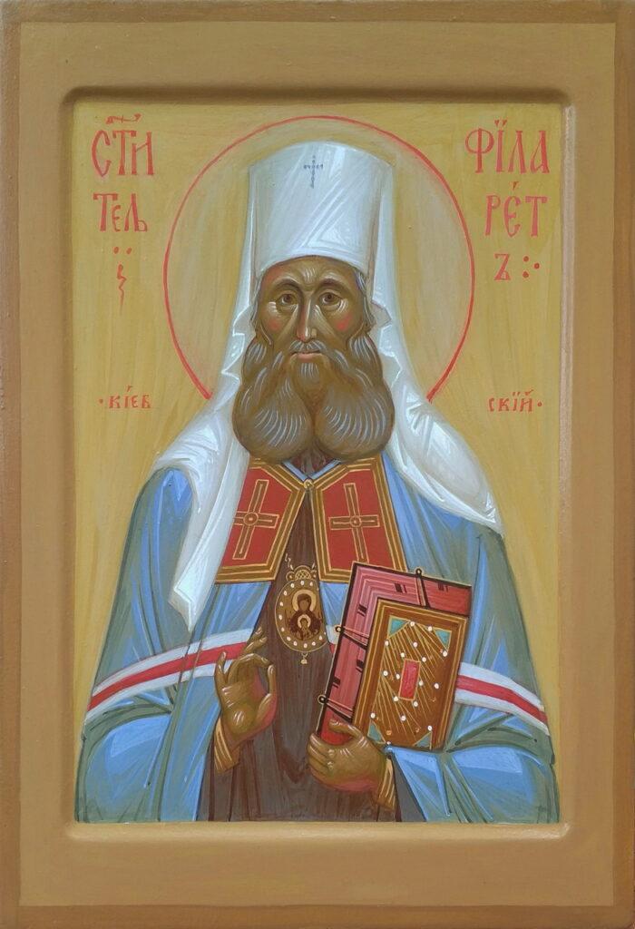 Святий Філарет Київський