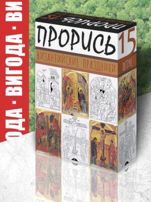 Візантійські свята, прориси; №1