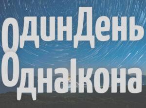 Read more about the article Один день одна ікона