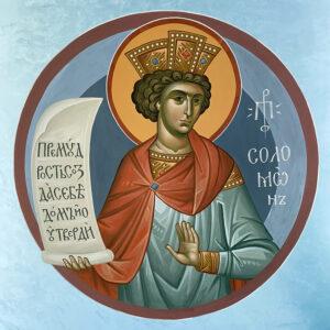 Святий пророк Соломон